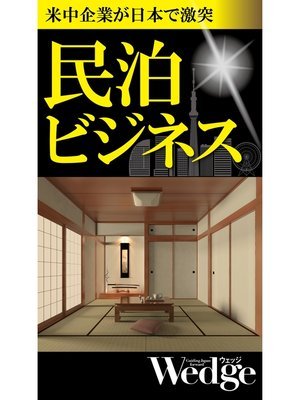 cover image of 米中企業が日本で激突 民泊ビジネス (Wedgeセレクション No.55)