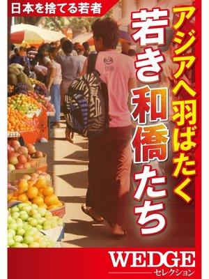 cover image of アジアへ羽ばたく若き和僑たち: 本編