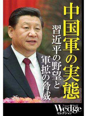cover image of 中国軍の実態 習近平の野望と軍拡の脅威(Wedgeセレクション No.38): 本編