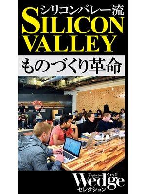 cover image of シリコンバレー流 ものづくり革命 (Wedgeセレクション No.41)