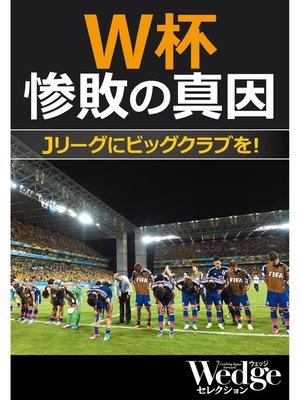 cover image of W杯惨敗の真因 Jリーグにビッグクラブを! (Wedgeセレクション No.34): 本編