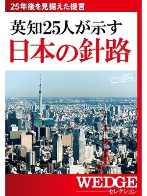 cover image of 英知25人が示す 日本の針路(WEDGEセレクション No.27): 本編