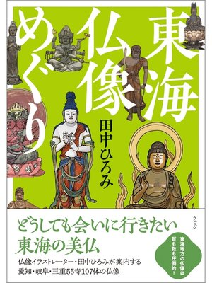 cover image of 東海仏像めぐり: 本編