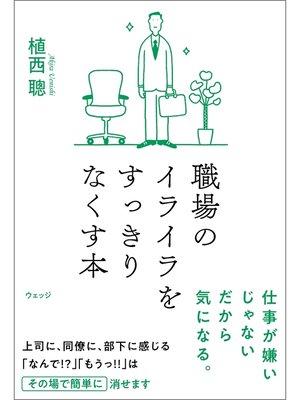 cover image of 職場のイライラをすっきりなくす本: 本編
