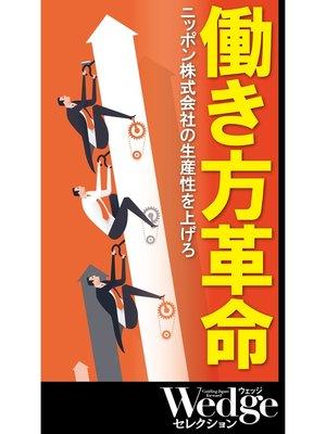 cover image of 働き方革命 (Wedgeセレクション No.49): 本編