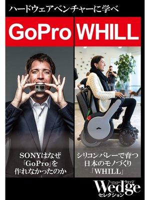 cover image of GoPro|WHILL ハードウェアベンチャーから学べ!(WEDGEセレクション No.33)