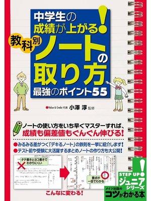 cover image of 中学生の成績が上がる!教科別「ノートの取り方」 最強のポイント55: 本編