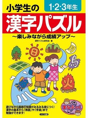 cover image of 小学生の漢字パズル 1・2・3年生 ~楽しみながら成績アップ~: 本編