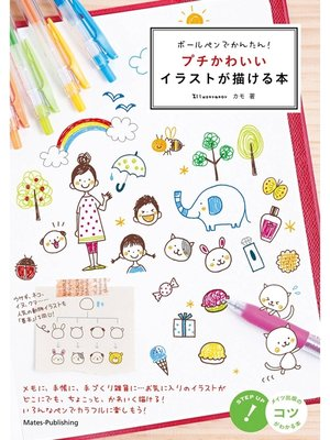 cover image of ボールペンでかんたん!プチかわいいイラストが描ける本: 本編
