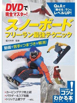 cover image of DVDで完全マスター!スノーボードフリーラン最強テクニック【DVDなし】: 本編