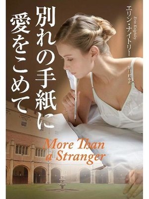 cover image of 別れの手紙に愛をこめて: 本編