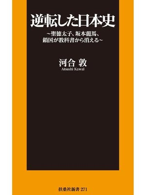 cover image of 逆転した日本史~聖徳太子、坂本龍馬、鎖国が教科書から消える~: 本編