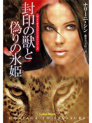 cover image of 封印の獣と偽りの氷姫: 本編