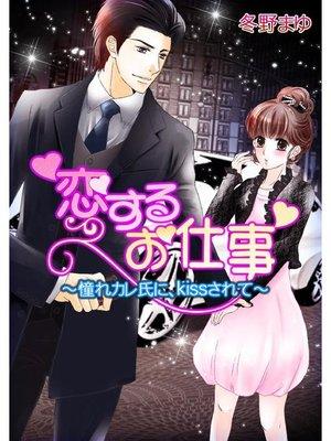 cover image of 恋するお仕事~憧れカレ氏に、kissされて~: 本編