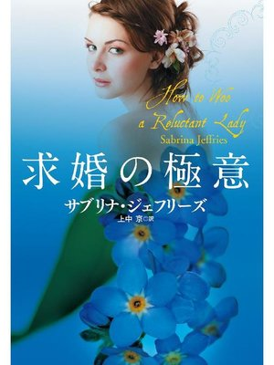 cover image of 求婚の極意: 本編