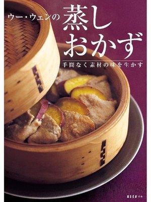 cover image of ウー・ウェンの蒸しおかず 手間なく素材の味を生かす: 本編