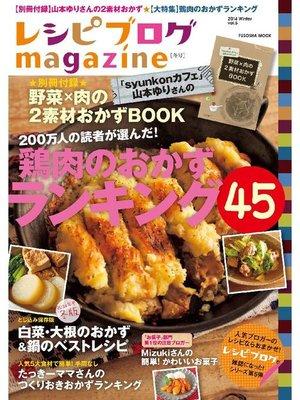 cover image of レシピブログmagazine Volume5 冬号: 本編