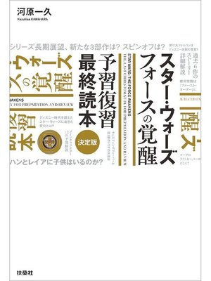 cover image of スター・ウォーズ フォースの覚醒 予習復習最終読本: 本編