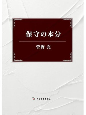 cover image of 保守の本分: 本編