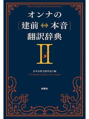 cover image of オンナの[建前⇔本音]翻訳辞典II<文庫版>: 本編
