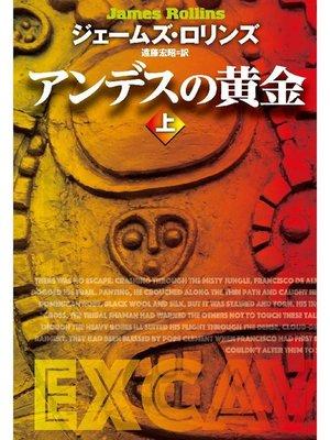 cover image of アンデスの黄金(上): 本編