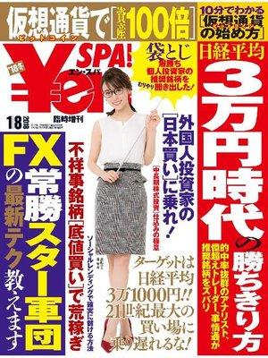cover image of SPA!臨増Yen SPA! (エンスパ) 2018冬号: 本編