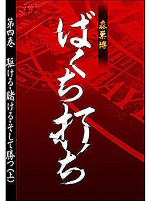 cover image of ばくち打ち 第四巻 駆ける・賭ける・そして勝つ(上): 本編