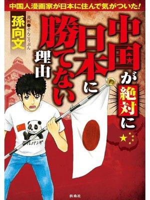 cover image of 中国が絶対に日本に勝てない理由: 本編