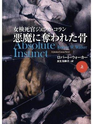 cover image of 悪魔に奪われた骨(上): 本編