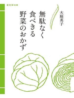 cover image of 無駄なく食べきる野菜のおかず: 本編