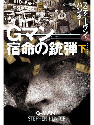 cover image of Gマン 宿命の銃弾(下): 本編