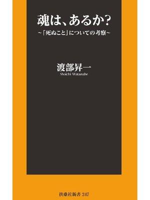 cover image of 魂は、あるか?~「死ぬこと」についての考察~: 本編
