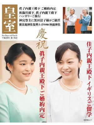 cover image of 皇室76号 2017年秋: 本編