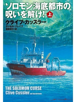 cover image of ソロモン海底都市の呪いを解け!(上): 本編