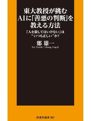 """cover image of 東大教授が挑むAIに「善悪の判断」を教える方法 「人を殺してはいけない」は""""いつも正しい""""か?: 本編"""