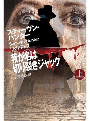 cover image of 我が名は切り裂きジャック(上): 本編