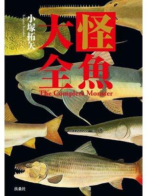 cover image of 怪魚大全: 本編