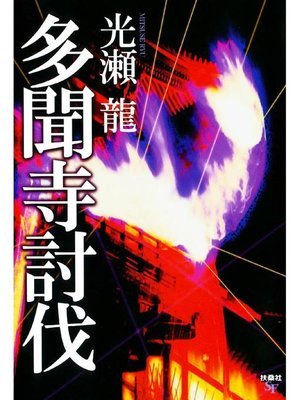 cover image of 多聞寺討伐: 本編
