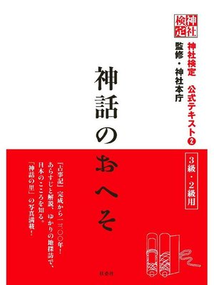 cover image of 神社検定 公式テキスト2 神話のおへそ: 本編