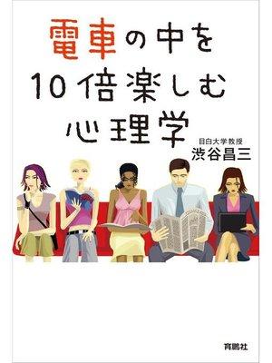 cover image of 電車の中を10倍楽しむ心理学: 本編