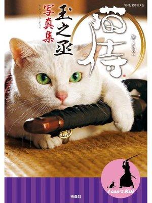 cover image of 猫侍 玉之丞写真集: 本編