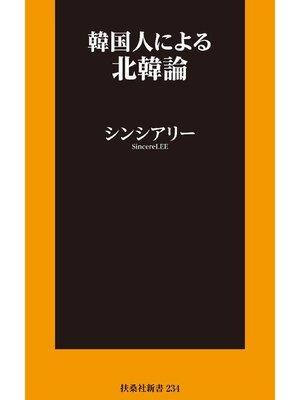 cover image of 韓国人による北韓論: 本編