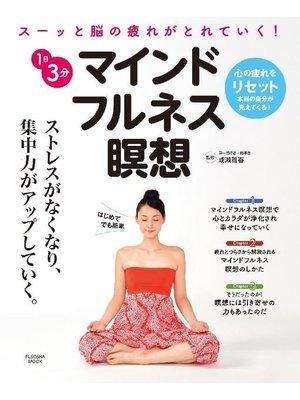 cover image of 1日3分 マインドフルネス瞑想: 本編