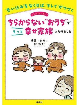 """cover image of ちらからない""""おうち""""でもっと幸せ家族になりました: 本編"""