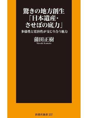 cover image of 驚きの地方創生「日本遺産・させぼの底力」―多様性と寛容性が交じり合う魅力: 本編