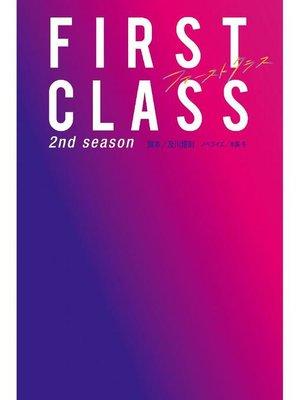 cover image of ファースト・クラス 2nd season: 本編
