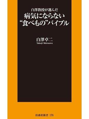 """cover image of 白澤教授が選んだ病気にならない""""食べもの""""バイブル: 本編"""