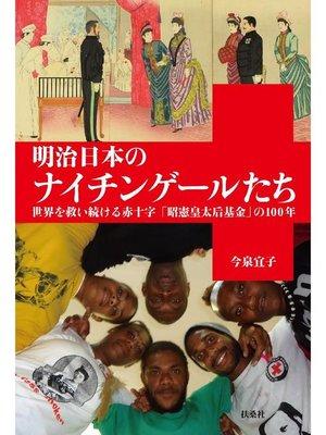 cover image of 明治日本のナイチンゲールたち: 本編