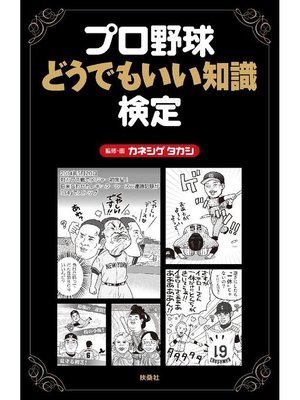 cover image of プロ野球どうでもいい知識検定: 本編