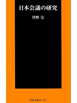 cover image of 日本会議の研究: 本編